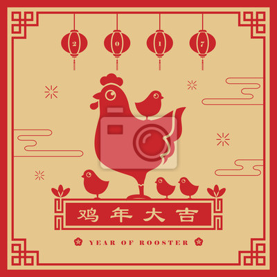 2017 jahr des hahns. chinesische neujahr grußkarte von cartoon ...