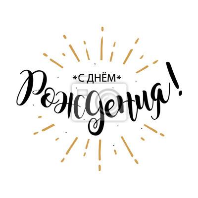 Auf alles wünsche russisch geburtstag zum gute Auf Russisch
