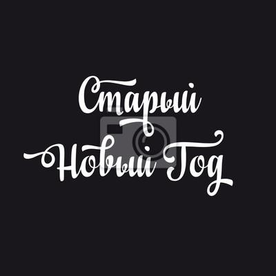 Altes neues jahr. grußkarte. kyrillisch. russische schrift ...