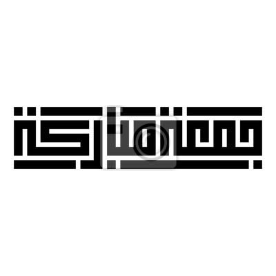 Bild Arabische Kalligraphie Des Freitags Gruß Buchstabiert Als Jumaa