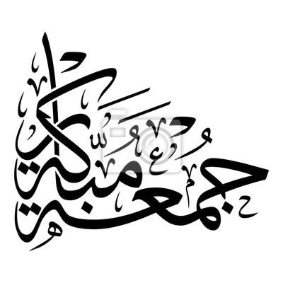 Bild Arabische Kalligraphie Von Freitag Gruß Dinkel Wie Jumaa
