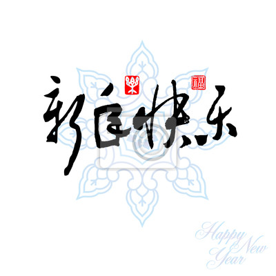 Chinese new year dekorative elemente. pinsel malerei. leinwandbilder ...