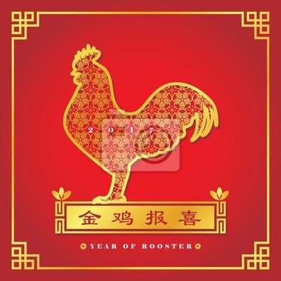 Chinese new year grüße von 2017 jahr des hahns. chinesisches ...