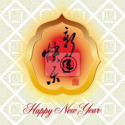Chinese new year grusskarte hintergrund: happly neue jahr ...