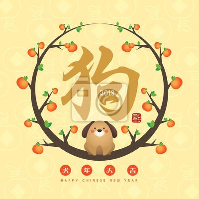 Chinesische grußkarte des neuen jahres 2018 des karikaturhundes ...