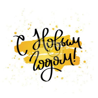 Frohe Weihnachten Und Ein Gutes Neues Jahr Russisch.Bild Frohes Neues Jahr Zitat Auf Russisch