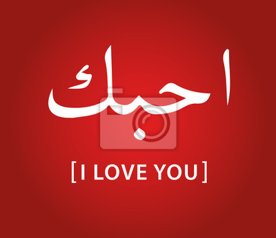 Bild: Ich liebe dich arabisch