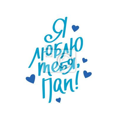 Schöne sprüche liebe russische Russische liebessprüche