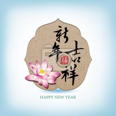 Neues jahr-gruß illustrationen, wort bedeutung ist: neujahr auspi ...