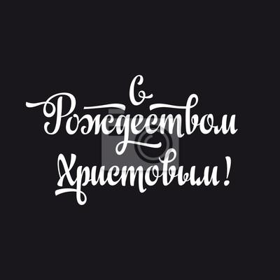 Frohe Weihnachten Russisch Kyrillisch.Bild Orthodoxe Weihnachten Kyrillisch Russische Schrift Russischer
