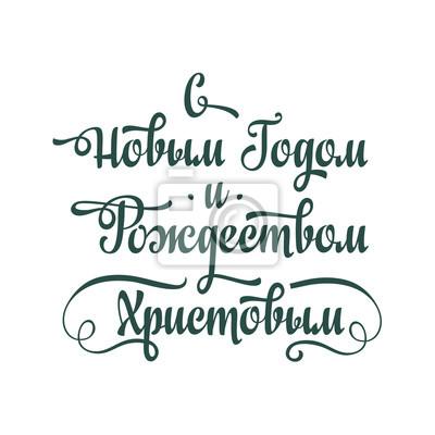 übersetzer Frohe Weihnachten.Bild Russische Neujahr Und Orthodoxe Weihnachten Kyrillisch Russische