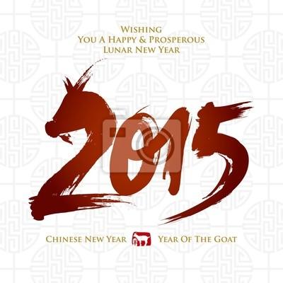 2015 chinese new year grusskarte fototapete • fototapeten 2015 ...