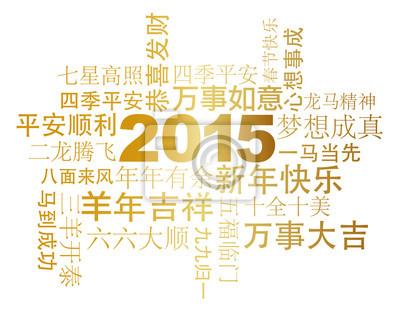 2015 grüße zum chinesischen neujahr weißer hintergrund fototapete ...