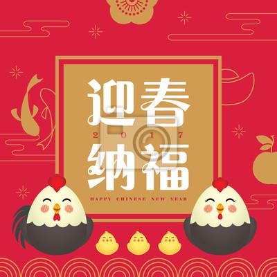 2017 chinesisches neujahr grußkarte von cartoon huhn und küken ...