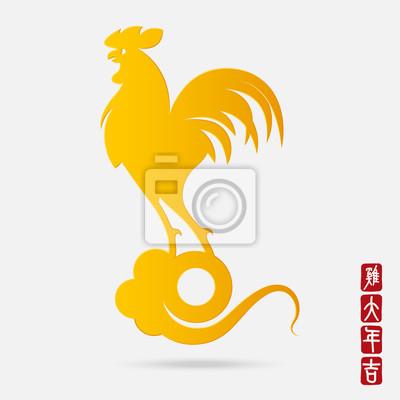 2017 glückliches chinesisches neujahr. jahr des hahns. golden ...