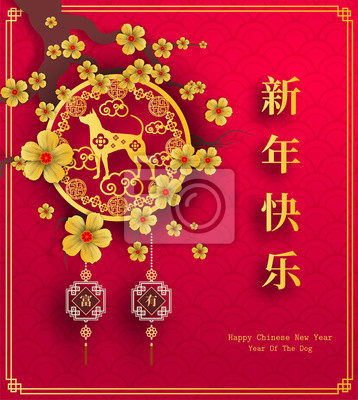 2018 chinese new year paper cutting jahr des hundes vector design ...
