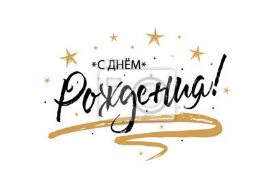 Alles Gute Zum Geburtstag Russische Karte Schone