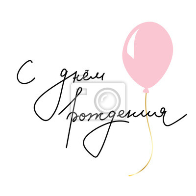 Alles Gute Zum Geburtstag Vektor Schriftzug Inschrift Russische