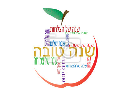 Apple-form shana tova hebräische fahne mit verschiedenen hebräischen ...