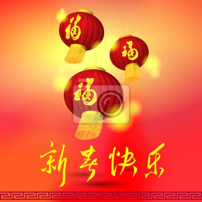 Chinesische lampe, neujahr gruß abbildungen, ist wort bedeutung ...