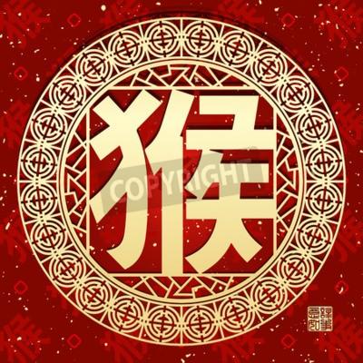 Chinesische neujahr grußkarte mit wort affe tierkreis vektor ...