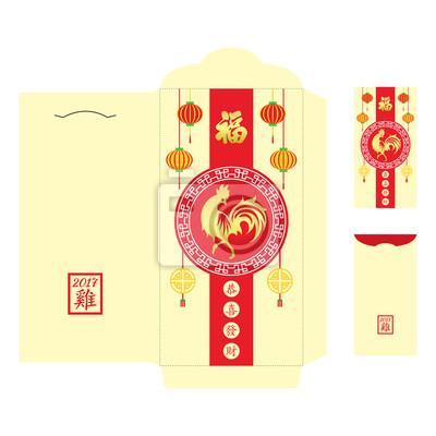 Chinesisches neujahr (feuer-hahn) geld-roter umschlag / paket ...