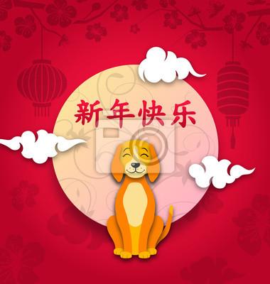 Chinesisches neujahrsfest dog, lunar greeting card. übersetzung ...
