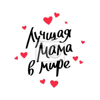 Die Beste Mutter Der Welt Auf Russisch Fototapete Fototapeten