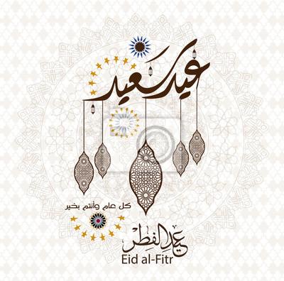 Eid mubarak wünsche 2016 - eid mubarak nachrichten und grußkarte ...