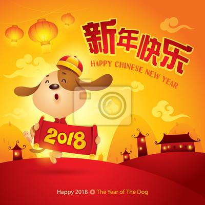Frohes neues jahr! das jahr des hundes. chinesisches neujahrsfest ...
