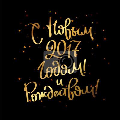 Frohe Weihnachten Und Ein Gutes Neues Jahr Russisch.Fototapete Frohes Neues Jahr 2017 Zitieren Auf Russisch
