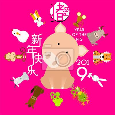 Frohes neues jahr 2019, jahr des schweins mit 12 chinesischen ...