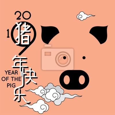 Frohes neues jahr 2019, jahr des schweins mit niedlichen cartoon ...