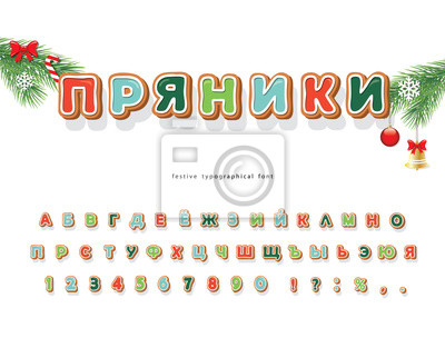 Gingerbread Cookies cyrillic font. Christmas decorative alphabet. Hand drawn cartoon colorful letters, numbers and symbols for holidays. Vector