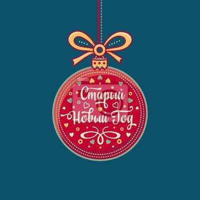 Frohe Weihnachten Russisch Kyrillisch.Fototapete Grußkarte Kyrillisch Russische Schrift Frohe Feiertage Wünschen