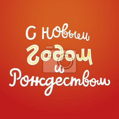 Frohe Weihnachten Und Ein Gutes Neues Jahr Russisch.Fototapete Hand Gezeichneter Grußkartenentwurf Mit Beschriftung Russische