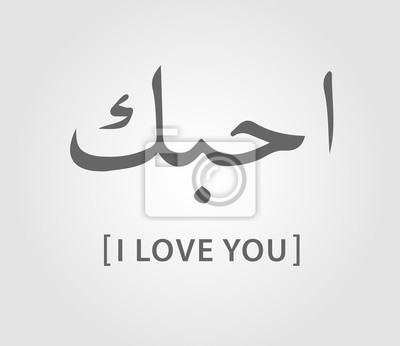 Fototapete: Ich liebe dich arabisch