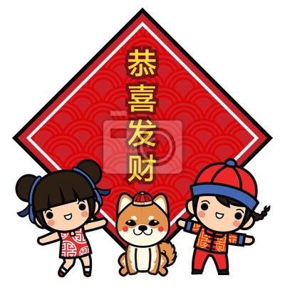 Kinder und chiba-hund feiern glückliche chinesische designkarte ...