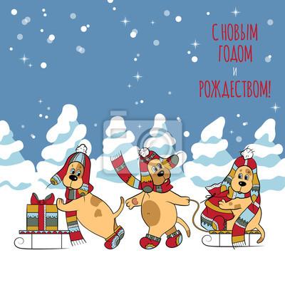 Frohe Weihnachten Und Ein Gutes Neues Jahr Russisch.Fototapete Nahtloses Muster Mit Bäumen Schnee Verschiedenen Hunden Und