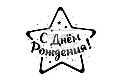 Fototapete Russische Inschrift Phrase Happy Birthday Card Banner Schone Grussplakat Beschriftungskalligraphie Text
