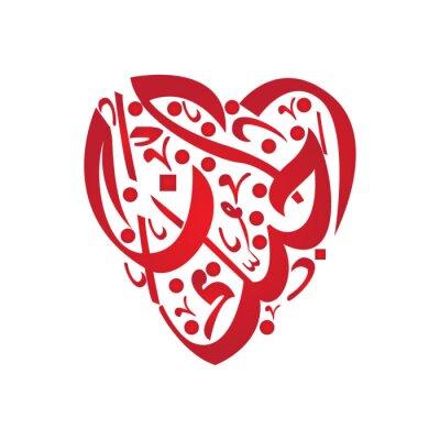 Fototapete: Schöne herzform mit arabischen kalligraphie sagen ich liebe dich