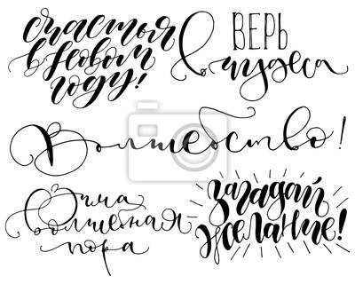 Schriftzug zitiert kalligraphie-set. russischer text frohes neues ...