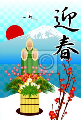 Fototapete Fuji Pflaumen Kiefer Türen Frühlingstagのaus