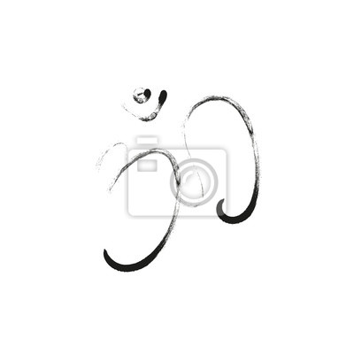 Zeichen Vektor Hindu Om Symbol In Tamil Fototapete Fototapeten Ohm