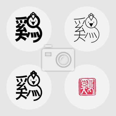 Chinesisch zeichen für \