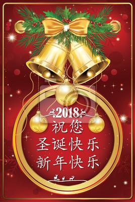 Weihnachtsgrüße Italienisch übersetzung.Sticker Feiertagsjahresgrußkarte Mit Chinesischem Text Ihnen Frohe Weihnachten