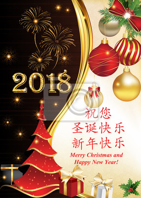 Frohe weihnachten und ein gutes neues jahr chinesisch