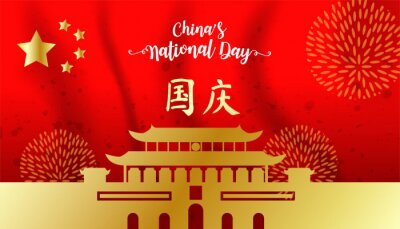 Sticker National Day of the People's Republic of China ,Chinese translation: China's National Day