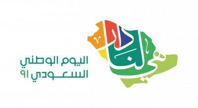 Sticker Riyadh, KSA: September 23, 2020. The Map of Saudi Icon. Arabic Translated: National Day of Saudi Arabia; She is My Home. Official Vector logo Illustration.