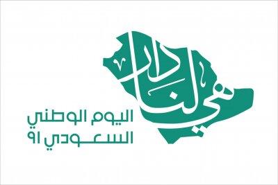 Sticker Saudi arabia national day new theme vector 2021